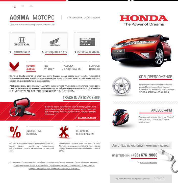Corporate Website Design For Honda Auto Dealer Aoyama Motors