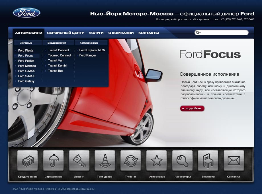 Web Design for Ford in Russia for Ford Auto Dealer New York Motors