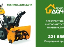 Advertisement Poster Design for Lawn and Garden Equipment Retailer Techno Dacha